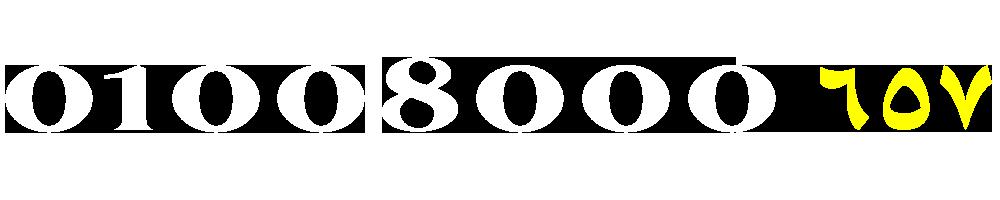 01008000657