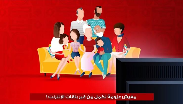 عرض العزومة على باقات ال ADSL من فودافون