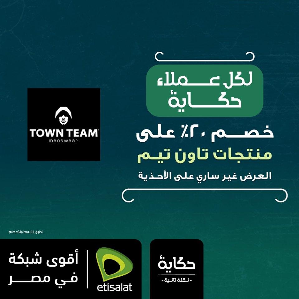 خصم 20% من Town Team لكل عملاء نظام حكاية من اتصالات