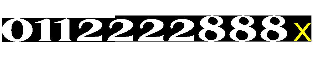 01122228883