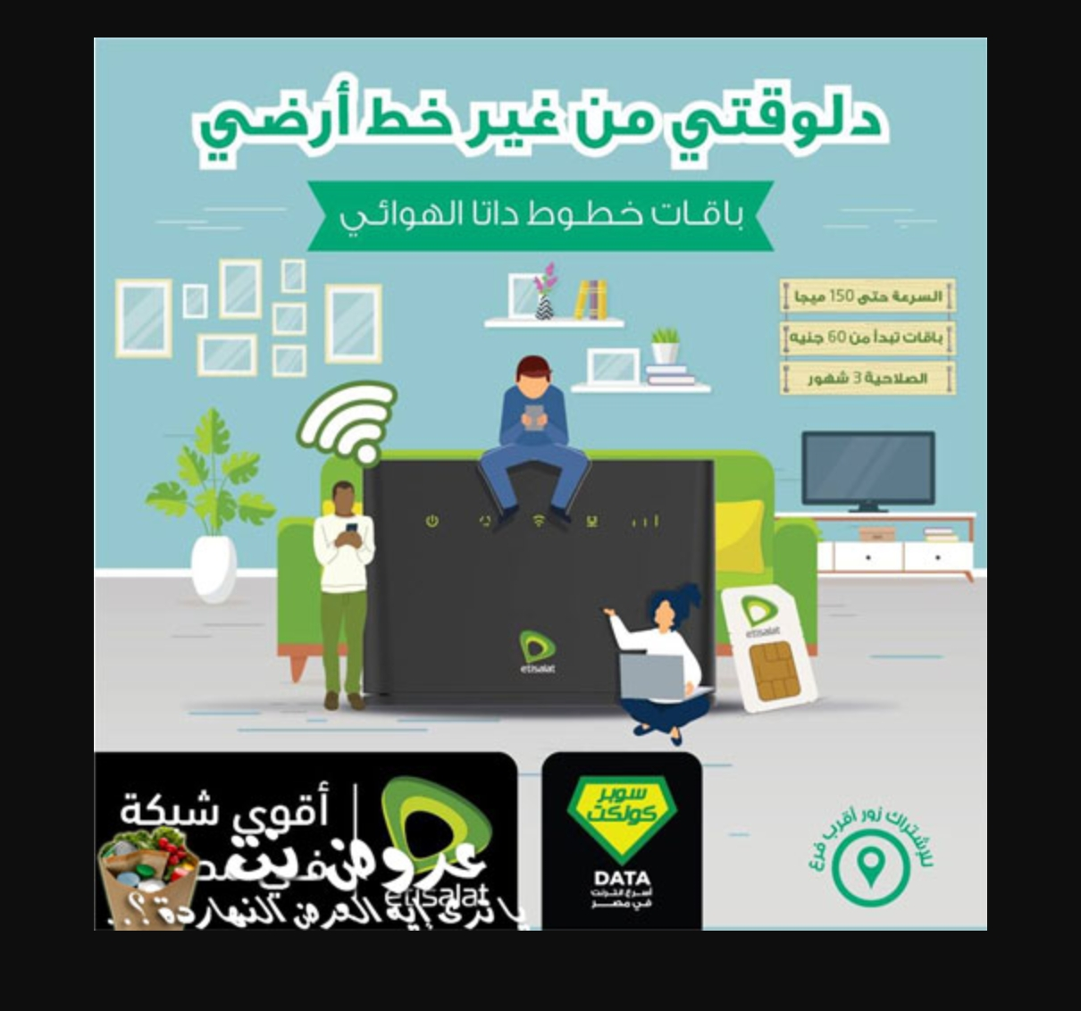 راوتر الإنترنت الهوائي الجديد من اتصالات