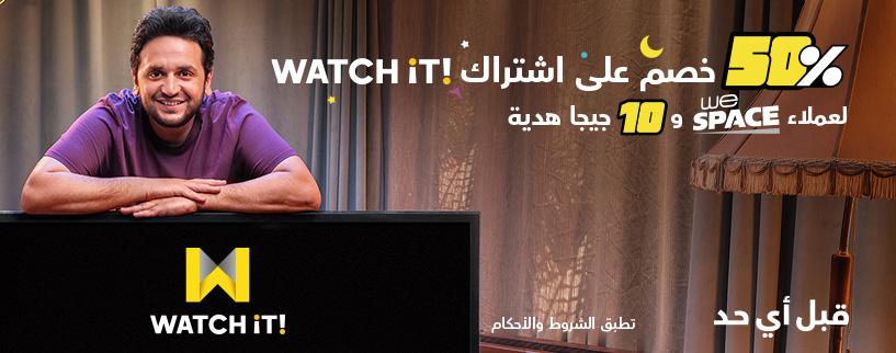 تفاصيل عرض رمضان من وي و Watch iT