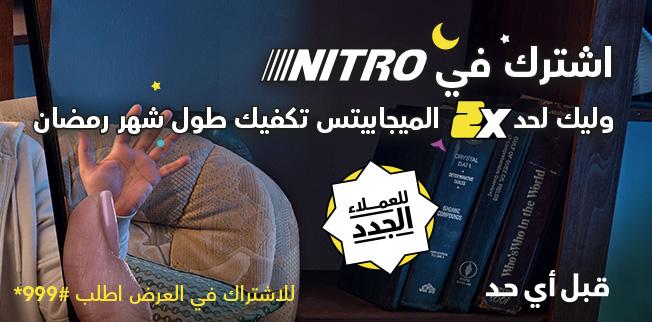 عرض رمضان علي باقات Nitro للموبايل انترنت
