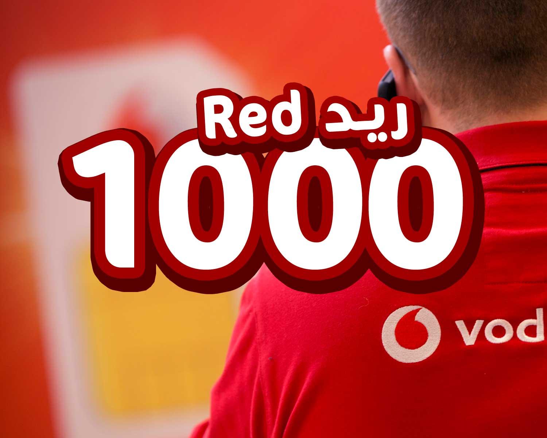 تفاصيل نظام ريد Red 1000