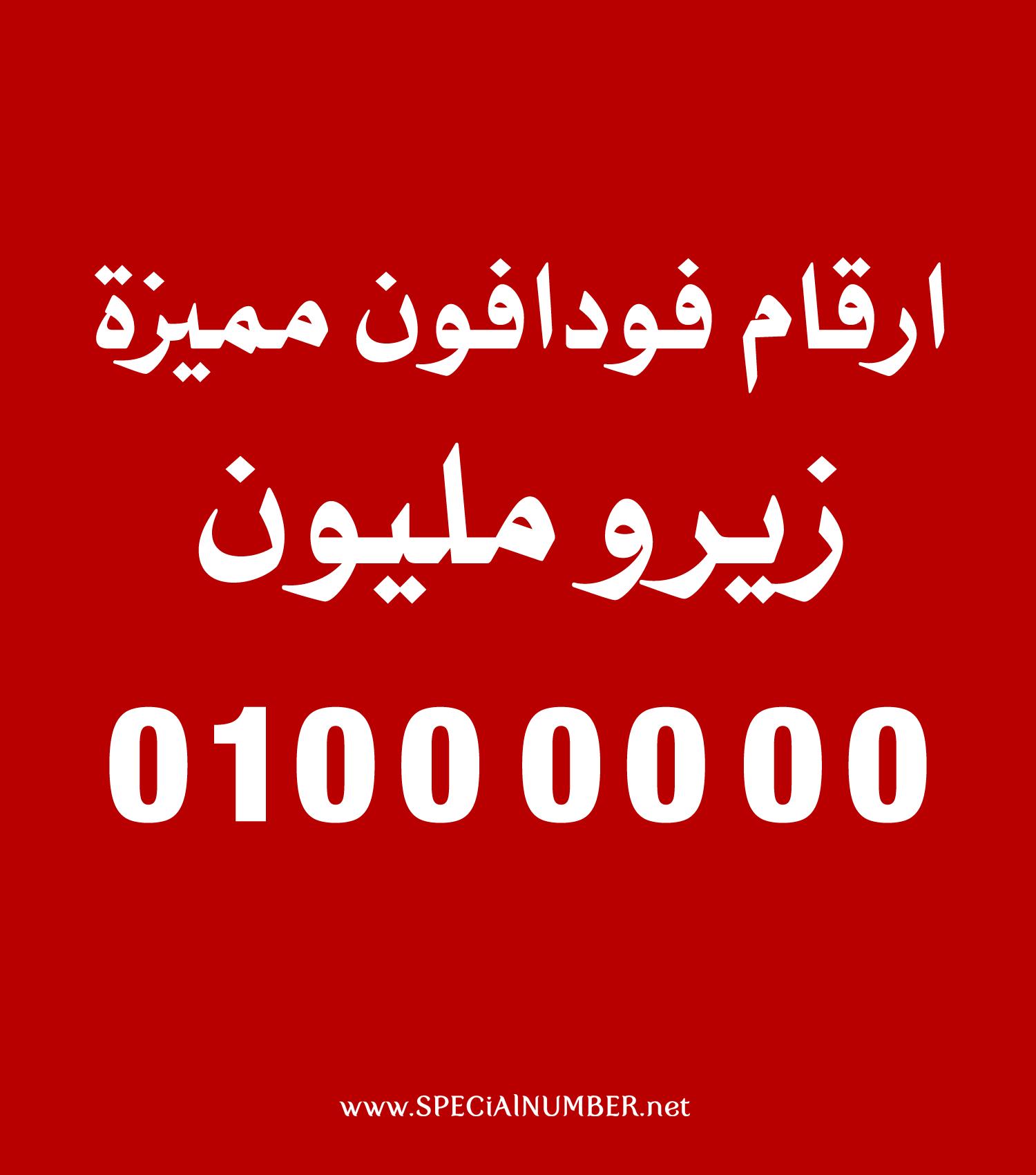 ارقام فودافون زيرو مليون 01000000 واحد و 6 اصفار