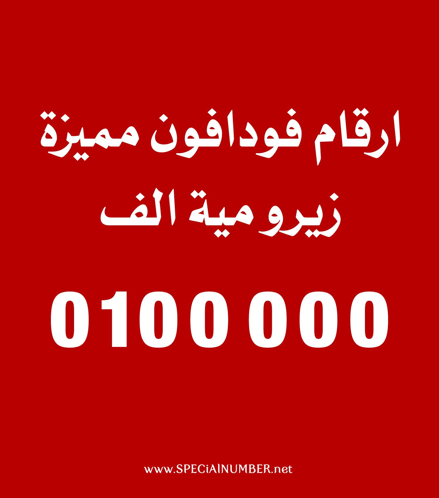 ارقام فودافون مميزة زيرو مية الف 0100000